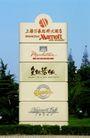 酒店标识牌0016,酒店标识牌,矢量名片模板,