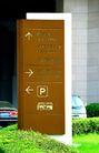 酒店标识牌0017,酒店标识牌,矢量名片模板,