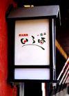餐饮标识牌0003,餐饮标识牌,矢量名片模板,品茶 烤肉 小阁