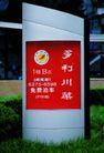餐饮标识牌0009,餐饮标识牌,矢量名片模板,川菜 免费 泊车