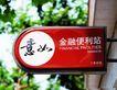 餐饮标识牌0023,餐饮标识牌,矢量名片模板,便利站 意义 餐饮
