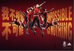个人用品0026,个人用品,第十三届中国广告节获奖作品集,体育 运动 排球运动员 机会