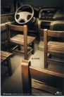 中时广告获奖作品0087,中时广告获奖作品,第十三届中国广告节获奖作品集,木椅 驾驶室 方向盘