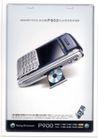 中时广告获奖作品0103,中时广告获奖作品,第十三届中国广告节获奖作品集,手机 碟片