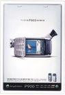 中时广告获奖作品0104,中时广告获奖作品,第十三届中国广告节获奖作品集,通讯工具 电子产品