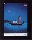 中时广告获奖作品0119,中时广告获奖作品,第十三届中国广告节获奖作品集,小舟 湖水