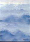 交通器材0006,交通器材,第十三届中国广告节获奖作品集,苍山 如海 雾气