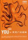 企业形象0014,企业形象,第十三届中国广告节获奖作品集,章鱼 长长触角 两只眼睛