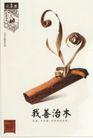 企业形象0044,企业形象,第十三届中国广告节获奖作品集,木屑 木头 锯开