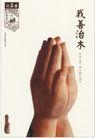 企业形象0045,企业形象,第十三届中国广告节获奖作品集,手掌 掌心 手捧
