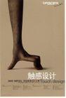 企业形象0047,企业形象,第十三届中国广告节获奖作品集,刚劲 手势 撑起