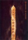 公益0093,公益,第十三届中国广告节获奖作品集,上上签 广告文字