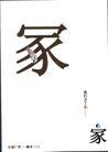 公益0119,公益,第十三届中国广告节获奖作品集,广告题材