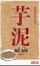 公益0131,公益,第十三届中国广告节获奖作品集,芋泥