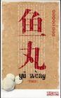 公益0132,公益,第十三届中国广告节获奖作品集,鱼丸
