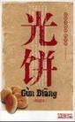 公益0133,公益,第十三届中国广告节获奖作品集,光饼