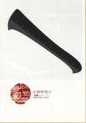 公益0135,公益,第十三届中国广告节获奖作品集,红印章