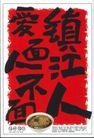 公益0142,公益,第十三届中国广告节获奖作品集,