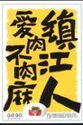 公益0143,公益,第十三届中国广告节获奖作品集,