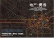 其它0004,其它,第十三届中国广告节获奖作品集,地产 勇者 入世