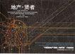 其它0005,其它,第十三届中国广告节获奖作品集,贤者 智慧 头脑