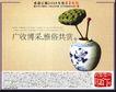 其它0024,其它,第十三届中国广告节获奖作品集,晚报 花瓶 博大