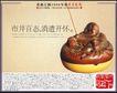 其它0026,其它,第十三届中国广告节获奖作品集,报纸 大佛 消遣开怀