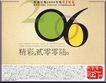 其它0027,其它,第十三届中国广告节获奖作品集,晚报 2006 精彩