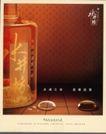 含酒精饮料0013,含酒精饮料,第十三届中国广告节获奖作品集,