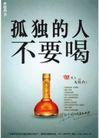 含酒精饮料0018,含酒精饮料,第十三届中国广告节获奖作品集,