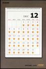 家用电器0009,家用电器,第十三届中国广告节获奖作品集,十二月 挂历 日期