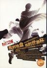 通讯事务0007,通讯事务,第十三届中国广告节获奖作品集,动感 地带 业务