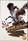 通讯事务0009,通讯事务,第十三届中国广告节获奖作品集,踢球 守门 扑出