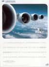 金融保险0001,金融保险,第十三届中国广告节获奖作品集,航班 机翼 飞行