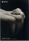 金融保险0011,金融保险,第十三届中国广告节获奖作品集,形象设计 手指关节 一辆车
