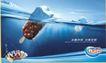 食品0011,食品,第十三届中国广告节获奖作品集,雪糕广告 幽蓝海水 冰山
