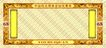 古典边框0788,古典边框,古建瑰宝,
