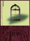 精选设计专辑I20229,精选设计专辑I2,精选设计专辑,西式 经典 窗户