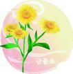 矢量花卉0024,矢量花卉,分层花纹,葵花 绽开 菊黄