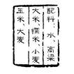 符号0386,符号,拿来大师小品王,