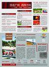 万科0002,万科,房地产广告模板,宣传 广告 图片 文字 网页