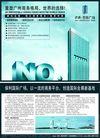 保利地产0010,保利地产,房地产广告模板,广州商务格局 商务平台 会展基地