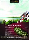 半山溪谷0004,半山溪谷,房地产广告模板,奥体 山湖式住宅 财富热线