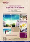 双城故事0007,双城故事,房地产广告模板,双景楼 登场 优势