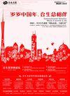 合生集团0002,合生集团,房地产广告模板,中国年 中国情 中国民间艺术
