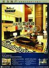 富力爱丁堡0020,富力爱丁堡,房地产广告模板,家装 富力地产 家居