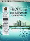 富力菲格拉斯0010,富力菲格拉斯,房地产广告模板,醉江景 二期工程 全面发售