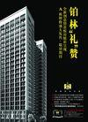 柏林国际公寓0002,柏林国际公寓,房地产广告模板,礼赞 A栋 前期广告