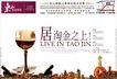 淘金家园0001,淘金家园,房地产广告模板,红酒 香水 酒杯 庆祝 都市