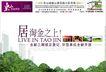 淘金家园0002,淘金家园,房地产广告模板,城市 自然 绿化 环保 洋房